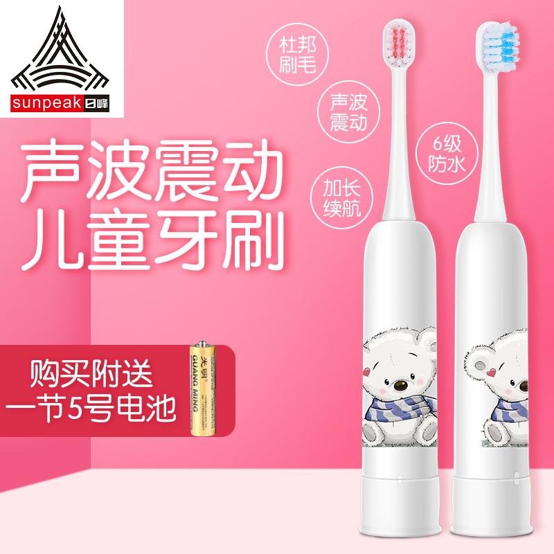 10月29日最新优惠日峰声波儿童电动牙刷