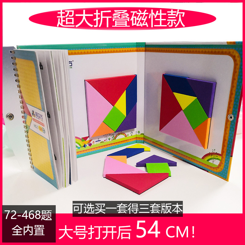 券后16.80元大号磁性七巧板智力拼图学生教具儿童益智玩具早教智力幼儿园礼物