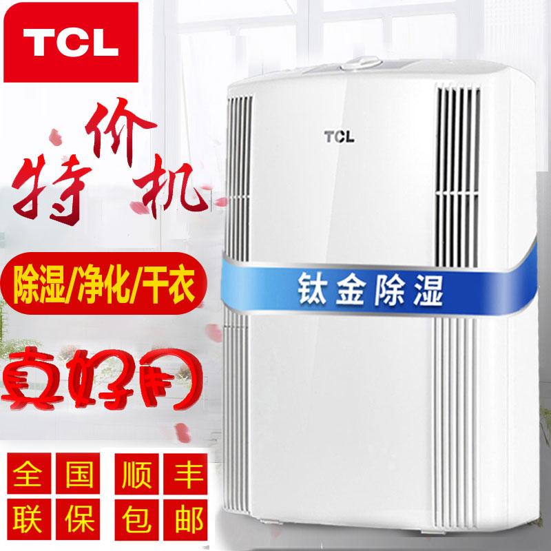 【2017 новый 】TCL кроме мокрый машинально домой немой спальня земля следующий комната склад привлечь мокрый кроме мокрый устройство промышленность