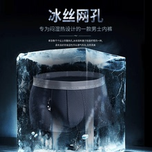Antarctic Men's Underwear Men's Flat Pants Ice Silk Quadrangle Thin Breathable Summer Underwear Summer Boys LM