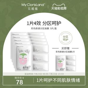 MCL花皙蔻彩色脸谱分区护肤面膜 焕亮净透水油平衡舒润泥膜