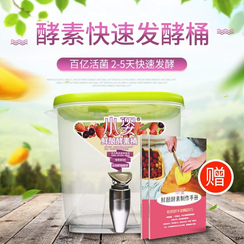 发酵小姿鲜酿酵素桶复合乳酸菌桶粉新品专用密封桶自动家用排气
