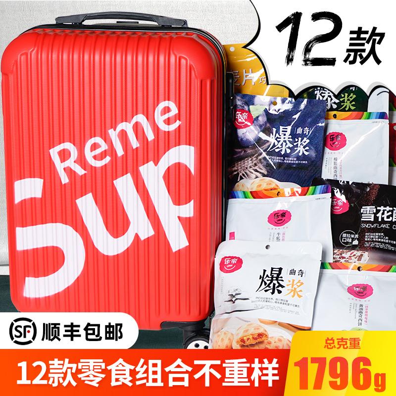乐奈旅行箱零食大礼包女散装小吃巨型包超大整箱混装组合女生食品