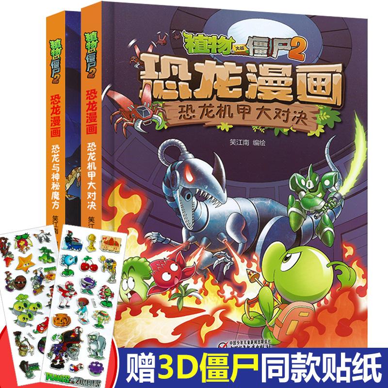 [培豪图书专营店绘本,图画书]植物大战僵尸2恐龙漫画书 恐龙与神秘月销量64件仅售40.8元
