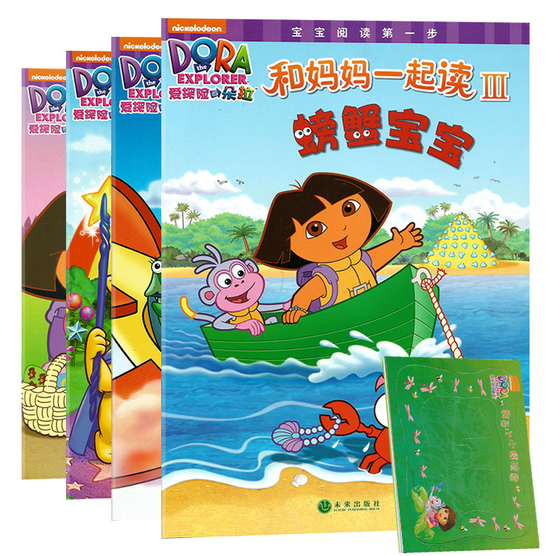 【赠送拼图】和妈妈一起读(Ⅲ共4册) 第3辑 爱探险的朵拉系列故事书绘本读物 6-7-10岁儿童图画书籍