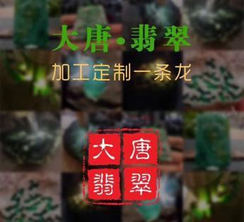 大唐珠宝翡翠原石直播专拍链接(多少元拍多少件,拍前联系客服)