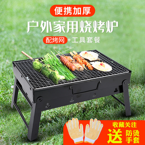 烧烤炉户外装备用具家用木炭小型不锈钢烤架全套用品配件全套工具