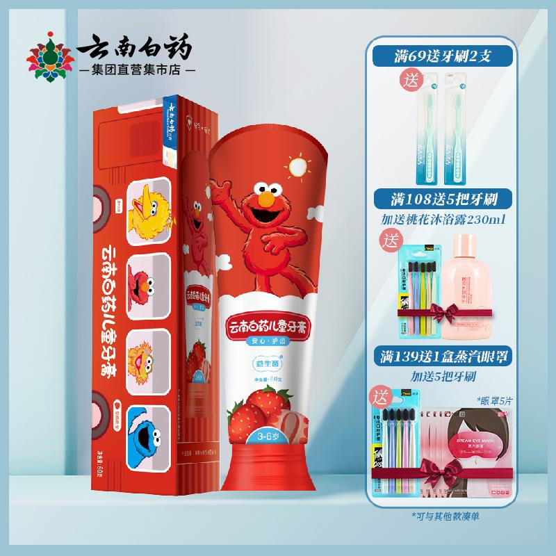云南白药儿童防住草莓味牙膏60g