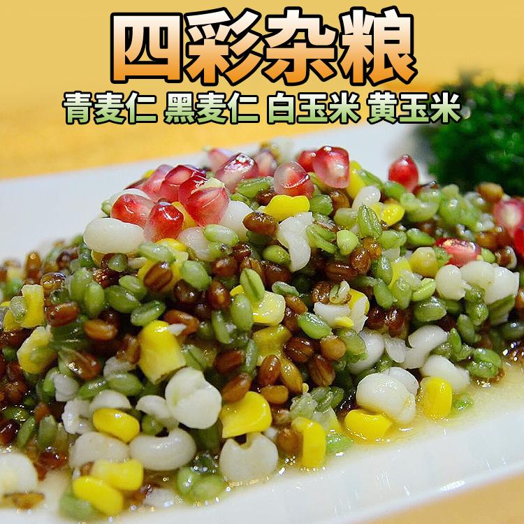 四彩杂粮320酒店饭店餐饮用特色半成品美食冷冻食材私房菜杂粮菜