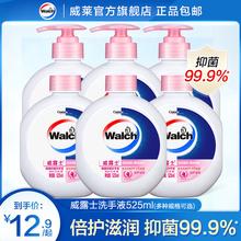 威露士洗手液倍护滋润525ml/瓶装通用健康抑菌学生儿童大人用清洁