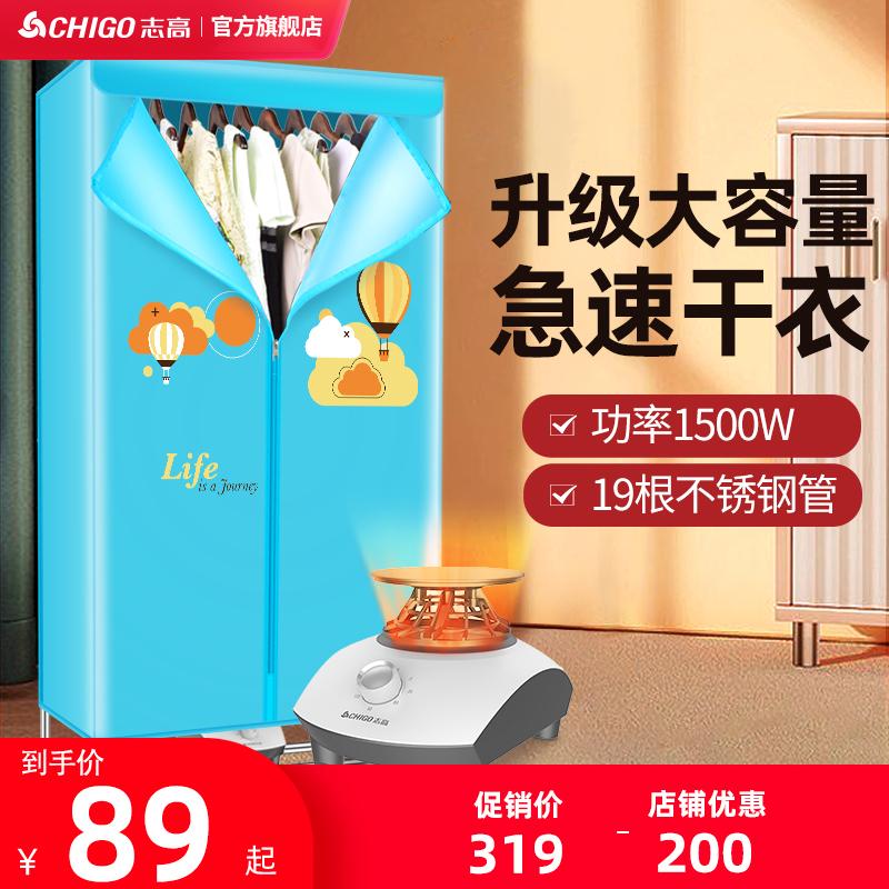 志高干衣机家用烘干机大容量速干衣物烘衣服的小型衣柜风干烤哄器