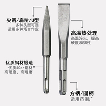 Electric hammer Impact bit electric pickaxe bit tip flat chisel square handle four pit round hexagonal handle concrete electric hammer open wall