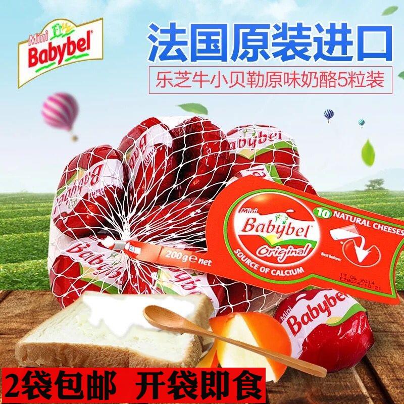 (用1元券)法国进口小贝勒原制宝宝原味钙芝士