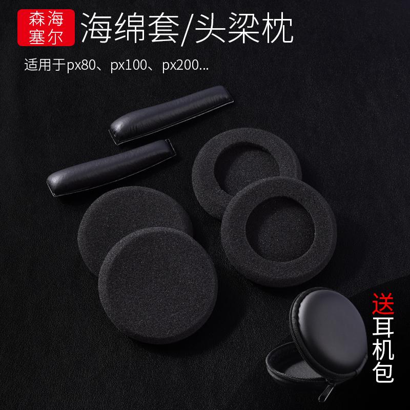 博音适用于森海塞尔PX100海绵套PX100-II PX100耳机海绵套 PX80海绵套