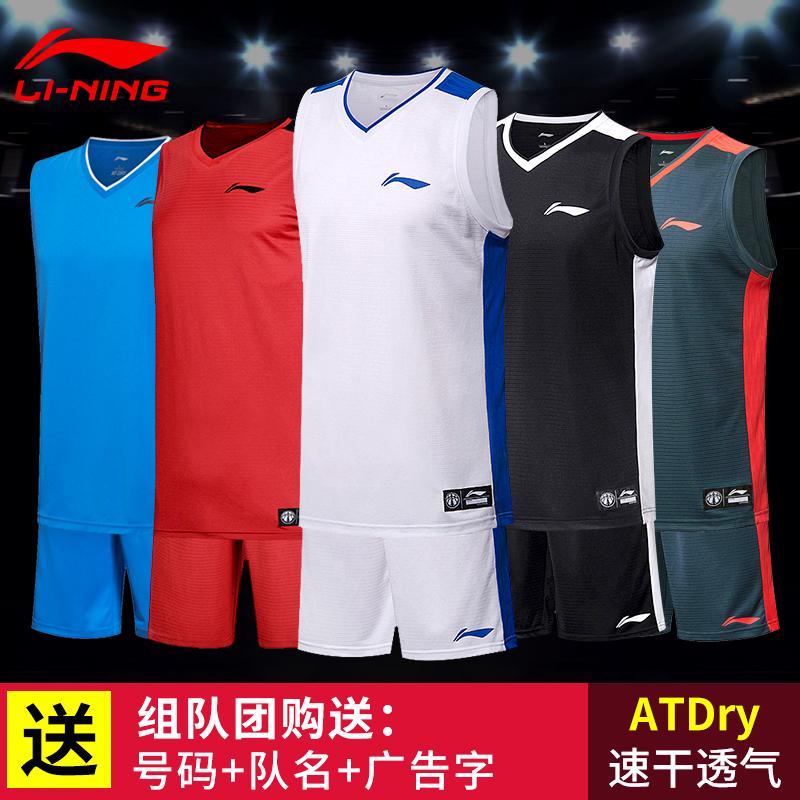 李宁篮球服套装男训练比赛透气球衣12月02日最新优惠