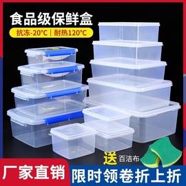 冰箱保鲜收纳盒食品级密封冷冻室专用保险食物塑料杂粮蔬水果大号