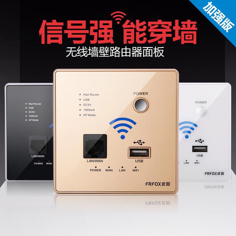 优狐智能家居wifi插座墙壁无线路由器ap面板86型入墙式家用开关