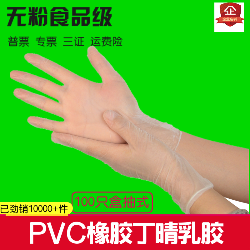 Disposable PVC gloves thickened 4.8g, 100 pieces of rubber latex, dental experiment, beauty food baking and dishwashing