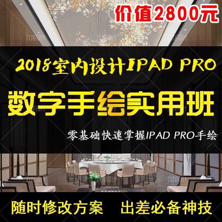 室内设计IPAD PRO数字手绘教程 Procreate零基础平板电脑手绘视频