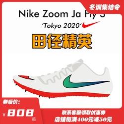 田径精英2020东京奥运!耐克Nike Zoom Ja Fly 3专业男女短跑钉鞋