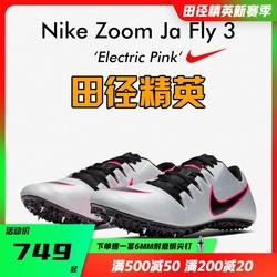 苏炳添6.42世锦赛银牌!田径精英Nike Zoom Ja Fly 3耐克短跑钉鞋