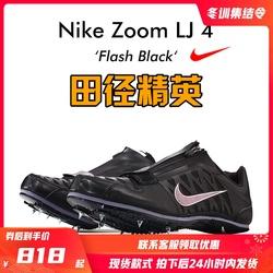 新款田径精英正品现货!Nike LJ 4 耐克跳远钉鞋田径钉子鞋