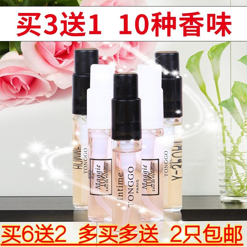 香水礼盒套装男女士喷雾清新持久试用装学生香水小样正品试管2ml