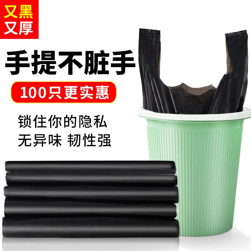 手提式垃圾袋家用加厚背心袋一次性厨房清洁塑料袋子中号50只/捆
