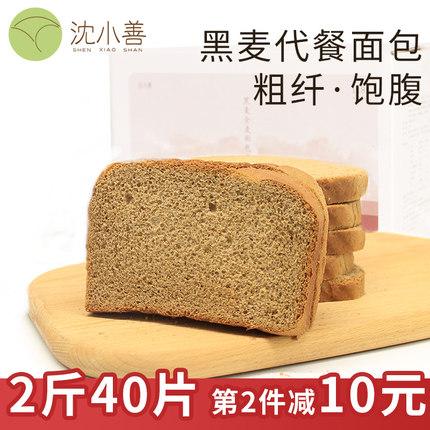 黑麦全麦面包整箱切片无油无蔗糖低粗粮谷物早餐代餐减吐司零食品