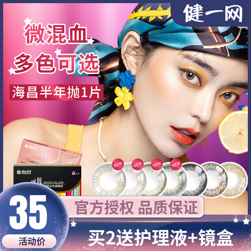 Haichang star eye beautiful pupil female half year throwing box 1 piece size diameter natural hybrid color contact lens genuine