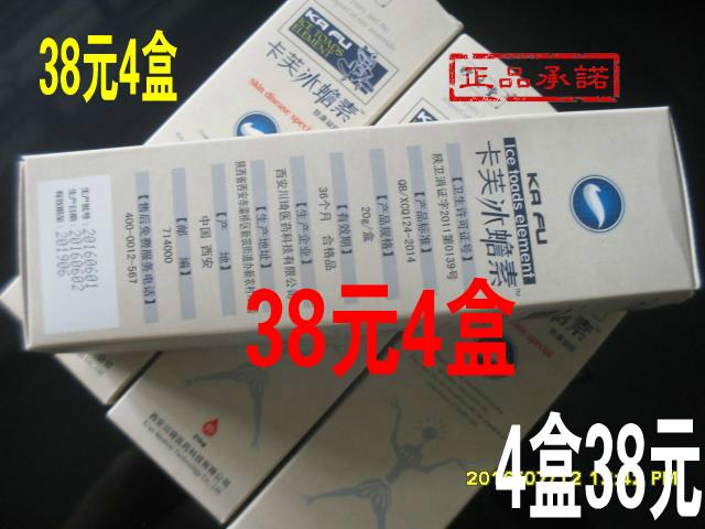 卡芙冰蟾素(4盒38元)正品肤康凝胶惠卖新货包邮防伪标识