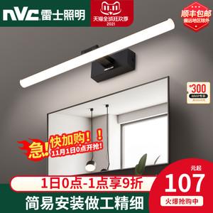 雷士照明卫生间免打孔镜前灯现代简约梳妆台化妆镜柜灯浴室壁灯