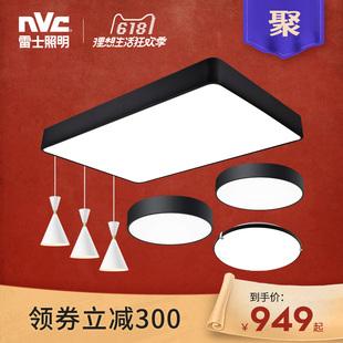 客厅灯吸顶灯北欧现代简约灯长方形圆形大气家用灯具套餐led雷士