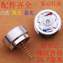 正品Q5L210W灯泡灯头实心灯座灯珠远射强光手电筒充电配件