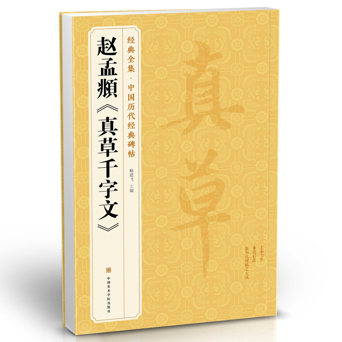 Китайская каллиграфия Артикул 616364382532