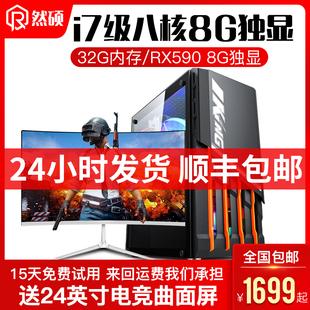 i7级八核游戏独显16G台式机LOL组装电脑主机32G吃鸡游戏家用办公DIY兼容机高配整机全套