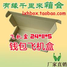 財布カードパッケージ宅配便の航空機ボックスのカートンボックスボックス3エクストラハードテープ24 -11-5CM