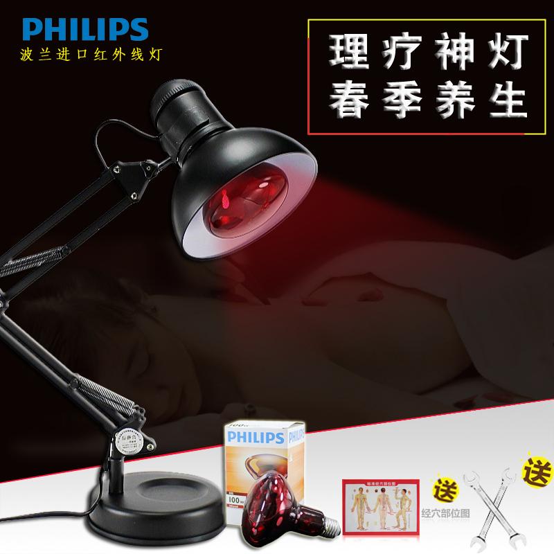 飛利浦 紅外線理療燈家用美容神燈調溫電烤燈 遠紅外線燈泡