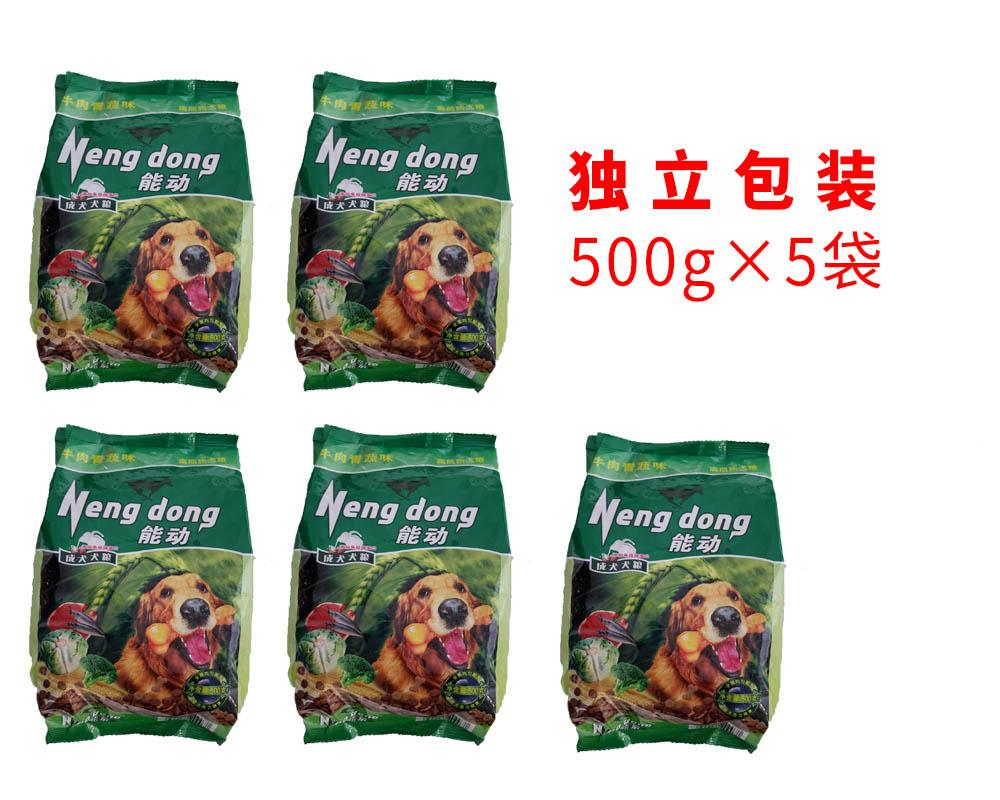 能动狗粮成犬大型中型小型犬通用金毛泰迪包邮5斤