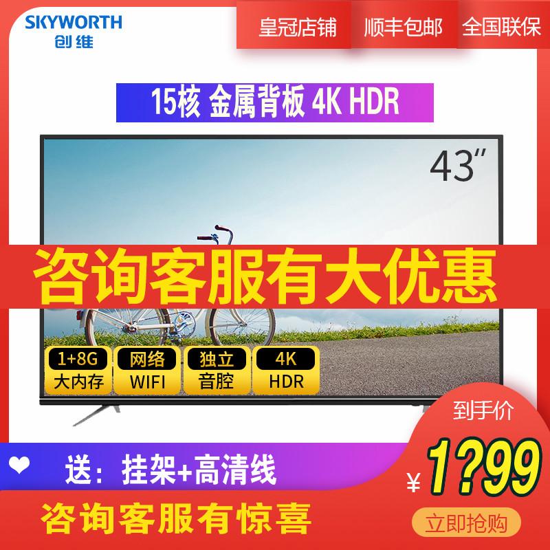skyworth /创维65英寸4k智能10-31新券