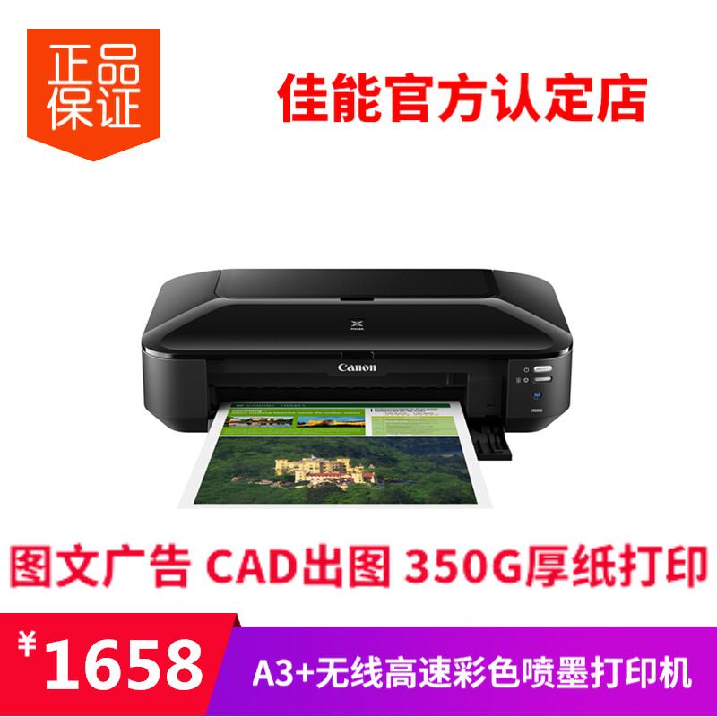 佳能IX6880无线彩色喷墨照片打印机a3+ 连供办公 家用高速替6580