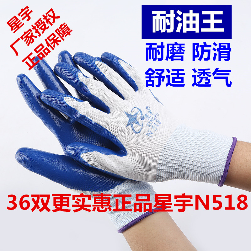 Genuine Xingyu labor protection gloves n518 Dingqing dipping and gluing protective work wear resistant oil resistant thin rubber oil resistant King
