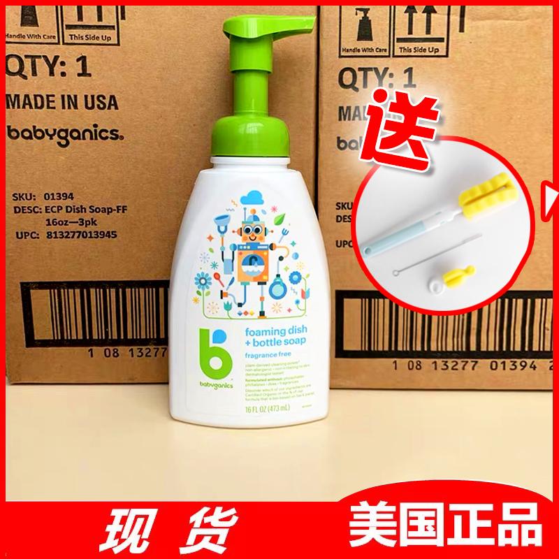 Средства для мытья бутылочек и фруктов Артикул 562909818956