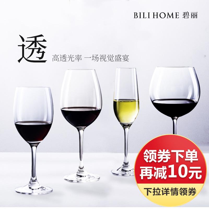 紅酒杯套裝家用大號高腳杯無鉛水晶玻璃葡萄酒杯香檳酒醒酒器套裝
