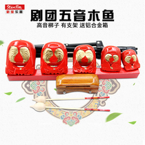 New Bao wooden fish musical instruments troupe sound wooden fish multi-tone set wooden fish 5-tone wooden fish with rack bracket wooden fish