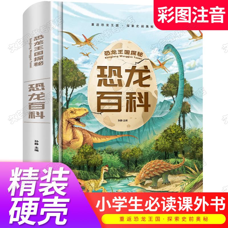 恐龙书一年级课外阅读小学阅读书籍
