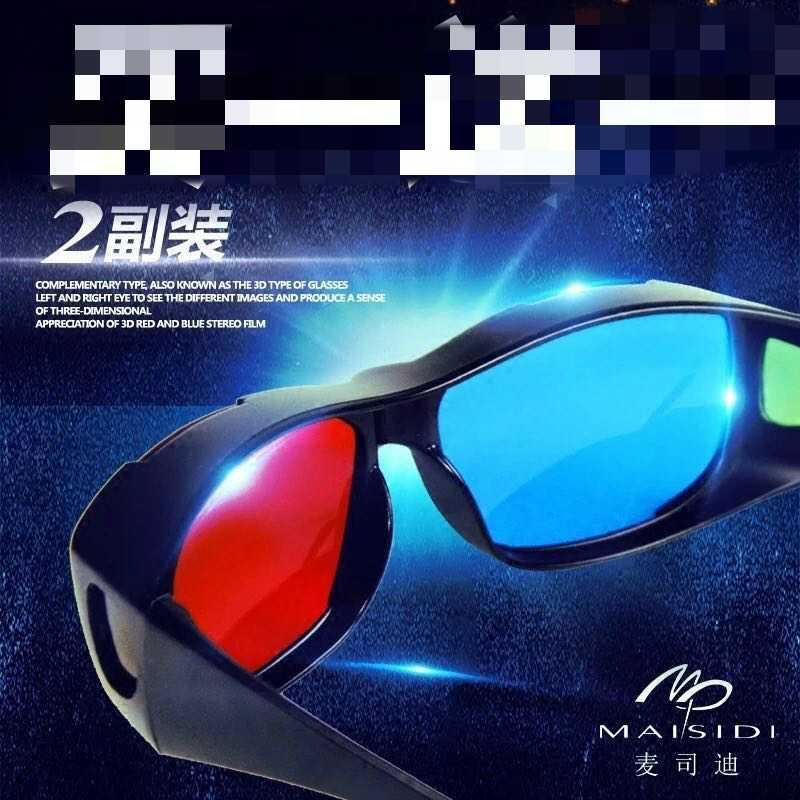 家用红蓝成人3d电影院专用被动式看电视偏光红蓝立体眼镜