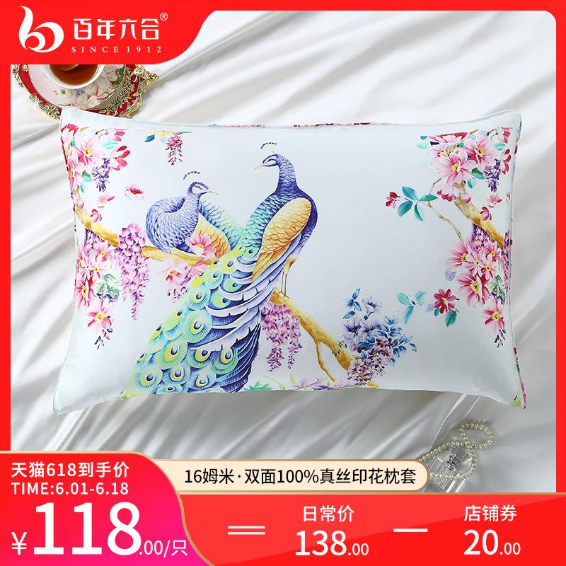 百年六合双面真丝枕套100桑蚕丝绸单人印花美容枕头套可水洗订制