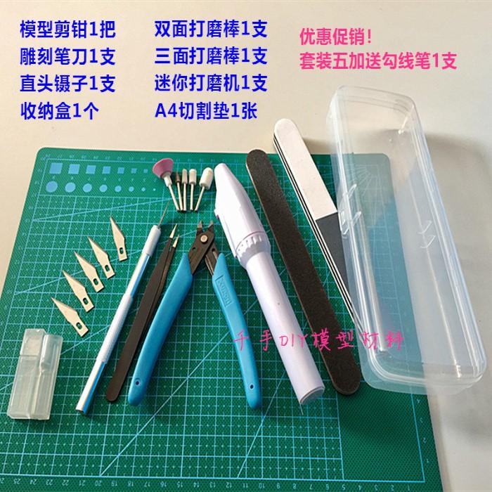 模型制作工具套装