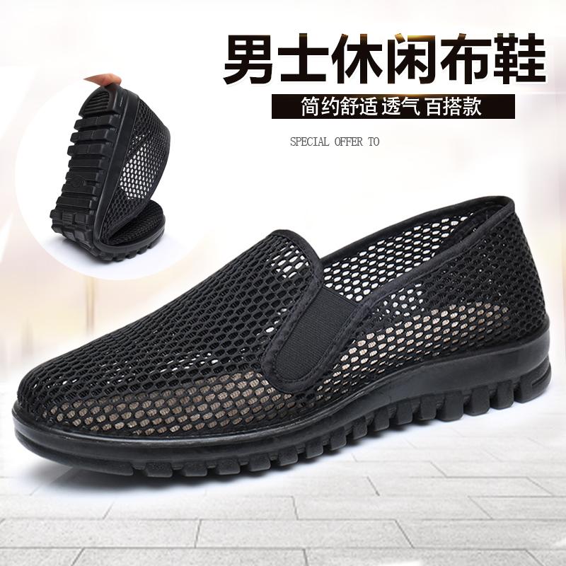 老北京布鞋黑色男鞋单鞋夏季透气镂空网鞋中老年男士休闲鞋工作鞋